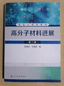 《高分子材料进展》【第二版】(16开平装)九五品