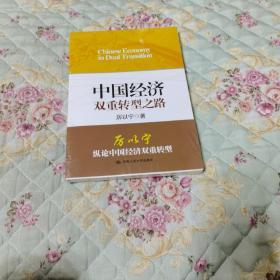 中国经济双重转型之路  塑封未拆扫码上书
