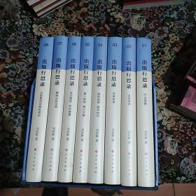出版行思录  全8册(有外函套)