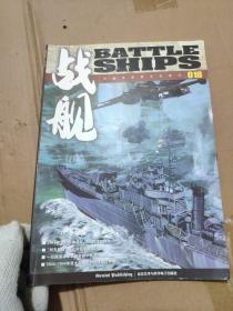战舰 018