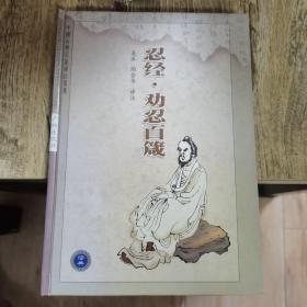 忍经.劝忍百简——中国古典名著译注丛书