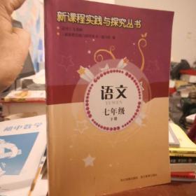 新课程实践与探究丛书 : 人教版. 语文. 七年级.  下册
