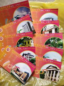 福建师范大学100周年纪念 邮资明信片10张1套