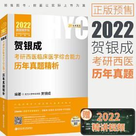 2022贺银成考研西医临床医学综合能力  历年真题精析