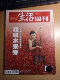 三联生活周刊 邮发代号82-20 2010.8.9 超级水果秀