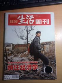 三联生活周刊 邮发代号82-20 2010.1.4 拆迁经济学