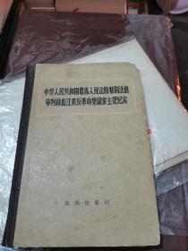 《中华人民共和国最高人民法院特别法庭审判林彪、江青反革命集团案主犯纪实》(平)