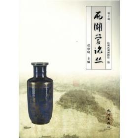 西湖学论丛(第十辑)