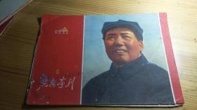 延安画刊1971 1   孤本