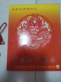 中国民间剪纸