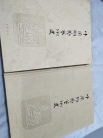 中国雕塑艺术史中下两册合售,16开,一版一印,印数3000册