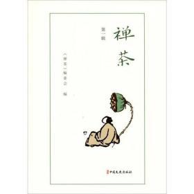 全新正版 禅茶   辑《禅茶》编委会中国文史出版社