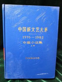 中国新文艺大系 1976-1982 中篇小说集 上卷