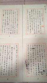 中国文联副主席、著名书法家高运甲访日随笔之四《日本的书道》