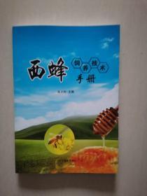 西蜂饲养技术手册