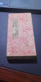 画册《花墙月下》