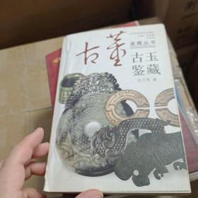 古董鉴藏丛书:古玉鉴藏
