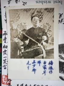 著名梅派琴师王少卿照片一张