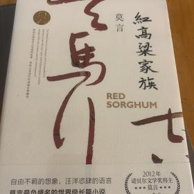 红高粱家族(莫言作品全编)