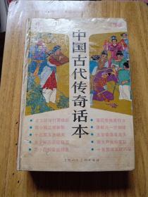 中国古代传奇话本 连环画