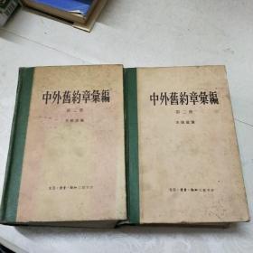 中外旧约章汇编(二册,三册)馆藏,精装