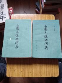 三国志通俗演义(上、下)
