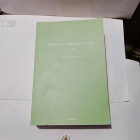 法律的经济分析(第七版)【中文第二版】无书衣