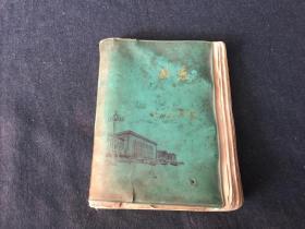80年代初期写本:虎鹤双形拳   每页均有绘图