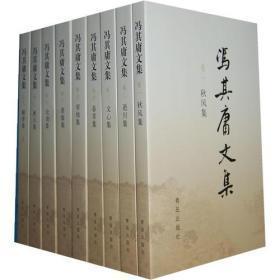 馮其庸文集(全16冊),