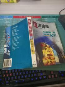 惊涛拍岸:中国船舶工业进军世界纪实