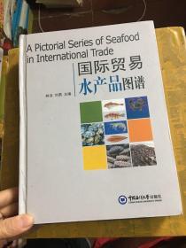 国际贸易水产品图谱