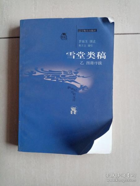 雪堂类稿(乙 图籍序跋)