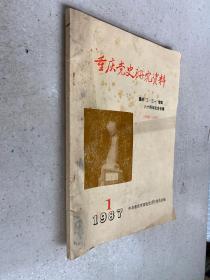 重庆党史研究资料 重庆三.三一.惨案六十周年纪念专辑1929-1987 1987.1