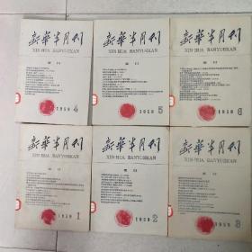 新华半月刊(1959年第1--24期 总第147--170期)全年24本、第19、20期·庆祝建国十周年(馆藏)