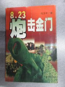 8.23炮击金门(上册)