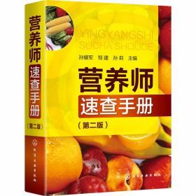 营养师速查手册(第二版)