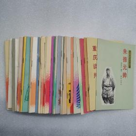 中国革命史小丛书 38本合售 【实物拍摄 书名看图 38本不重复 】