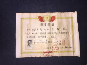 1957年上海市第二十职工业余中学毕业证书
