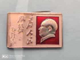 毛主席纪念章(2.5cm×1.8cm)西安外地革命师生接待站赠