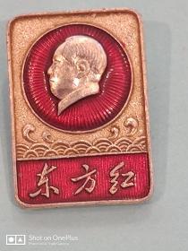 毛主席纪念章(1.5cm×2.5cm)背后文字上簧