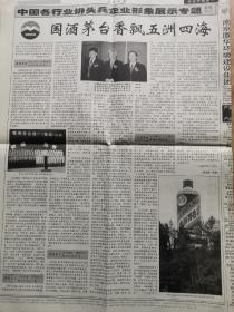 """【茅台酒专题报】国酒茅台香飘五洲四海。高达31.25米的""""茅台酒瓶""""获上海大世界基尼斯之最。酒文化收藏专题报纸"""