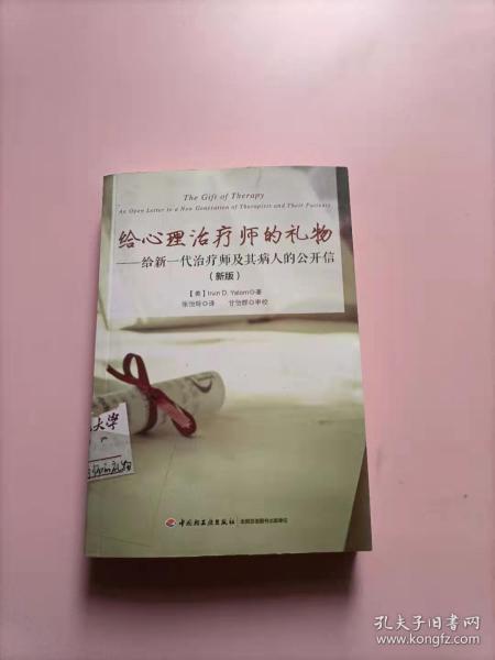 给心理治疗师的礼物(万千心理):给新一代治疗师及其病人的公开信(新版)