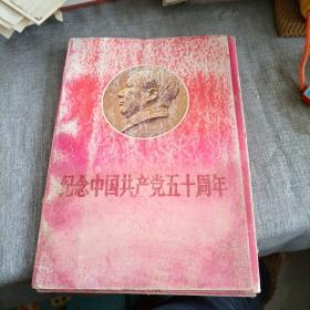 纪念中国共产党五十周