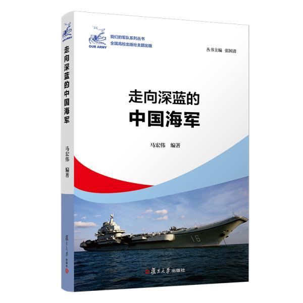走向深蓝的中国海军(我们的军队系列丛书)
