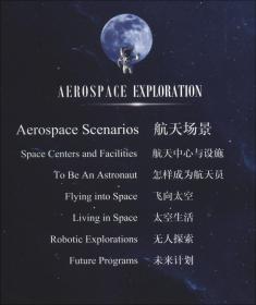 航天探秘:在航天场景中学英语
