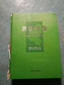 蒙阴年鉴2009-2013