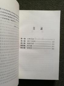 著名作家 阎连科 签名钤印 赠本《日光流年》 1版1印