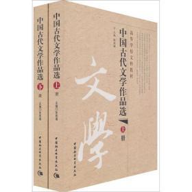 【现货】中国古代文学作品选中国社会科学出版社9787500488835
