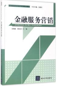 【新华书店】正版 金融服务营销安贺新清华大学出版社9787302463511 书籍
