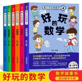 陶小乐玩转数学全套6册 好玩的数学趣味数学儿童益智故事9-10-12-15周岁畅销必读读物小学生课外阅读书籍三四五年级必读班主任推荐